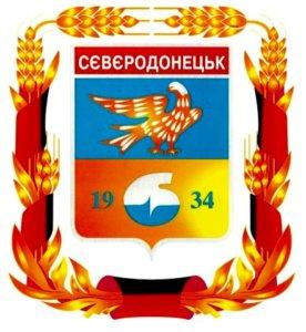 Автовыкуп Северодонецк