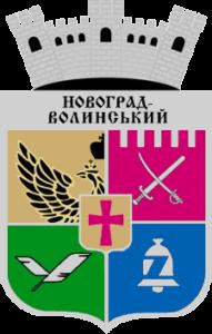 Автовыкуп Новоград-Волынский